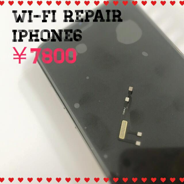 iPhone6 Wi-Fi修理